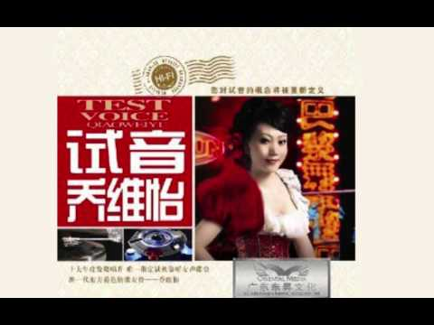 Qiao weiyi jazz