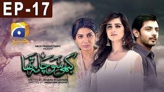 Kabhi Socha Na Tha - Episode 17 | Har Pal Geo