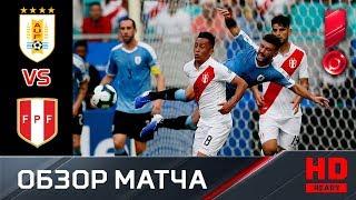 29.06.2019 Уругвай - Перу - 0:0 (4:5 по пен.). Обзор 1/4 финала Кубка Америки