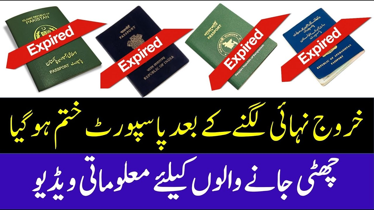 How to travel on expired passport after final exit | How to renew passport from embassy
