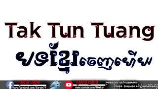 ល្បីដល់ខ្មែរ ថ្មីទៀតហើយ Tak Tun Tuong Song Cambodia - (KNKH ft MLM)