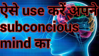 Subconscious mind| subconscious mind power|in hindi |how to use subconscious mind|