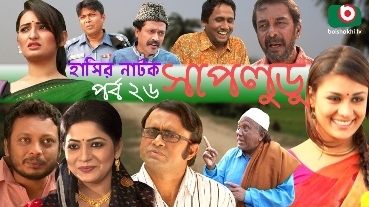 A New Religion M R Hasan: Bangla Hasir Natok
