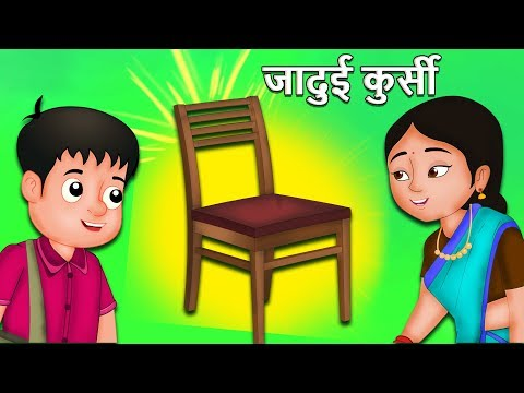 जादुई कुर्सी की कहानी | Magical chair story | Hindi Kahaniya for Kids | Moral Stories for Kids