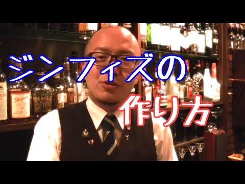 【カクテル】ジンフィズの作り方 gin fizz と暴言【メイキング】