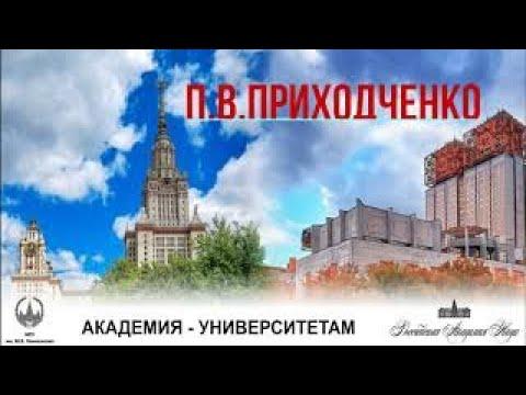 П.В.Приходченко (ИОНХ РАН)  \