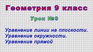 Геометрия 9 класс (Урок№9 - Уравнение линии на плоскости. Уравнение окружности. Уравнение прямой.)