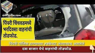 Gambar cover पिंपरी पोलिस स्टेशनच्या  हाकेच्या अंतरावरच वाहनांची तोडफोड|Pimpri Chinchwad News |sanata news.