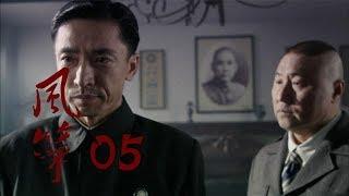 风筝 | Kite 05【TV版】(柳雲龍、羅海瓊、李小冉等主演)