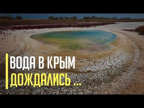 Срочно! Подача воды в Крым - секретарь СНБО Алексей Данилов сделал заявление