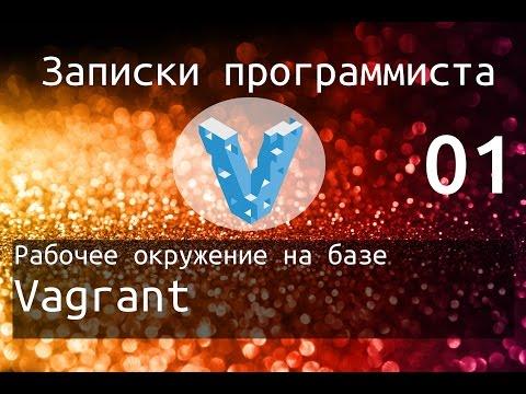 Рабочее окружение на базе Vagrant [v3]