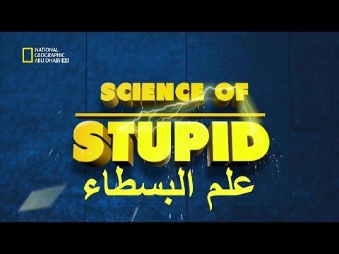AD Nat Geo HD Science of Stupid  وثائقي علم البسطاء ناشيونال جيوغرافيك
