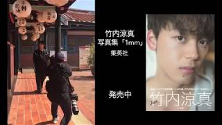 【竹内涼真】写真集『1mm』撮影メイキング