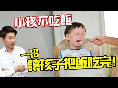 小孩不吃飯,一招!讓孩子把飯吃完!