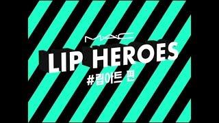 MAC HEROES #립아트 편
