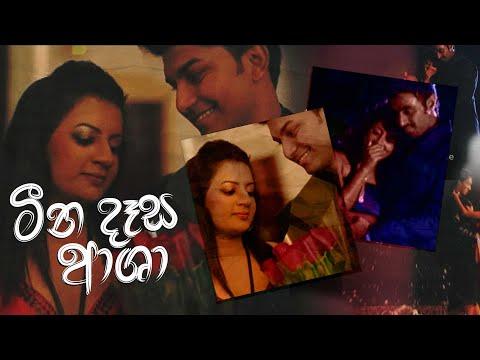 Meena Dasa Asha - Ashanthi with BNS Randhir Dushyanth Udaya Rukshan Umara Umaria Meena Shenal