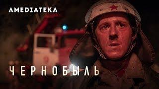 Чернобыль   В следующих сериях