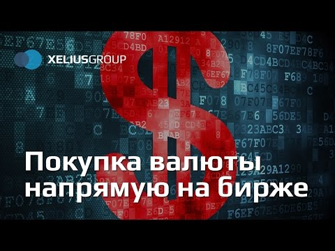 Xelius Group - Покупка валюты напрямую на бирже