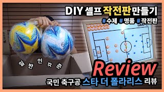 [Review-Unboxing] DIY 셀프 축구 팀 …