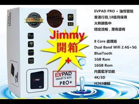 Jimmy 最新Evpad pro + 開箱 - YouTube