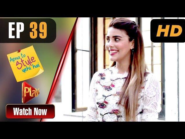 Apna To Style Yehi Hai - Episode 39   Play Tv Dramas   Sonia Rao, Saba Zaman   Pakistani Drama