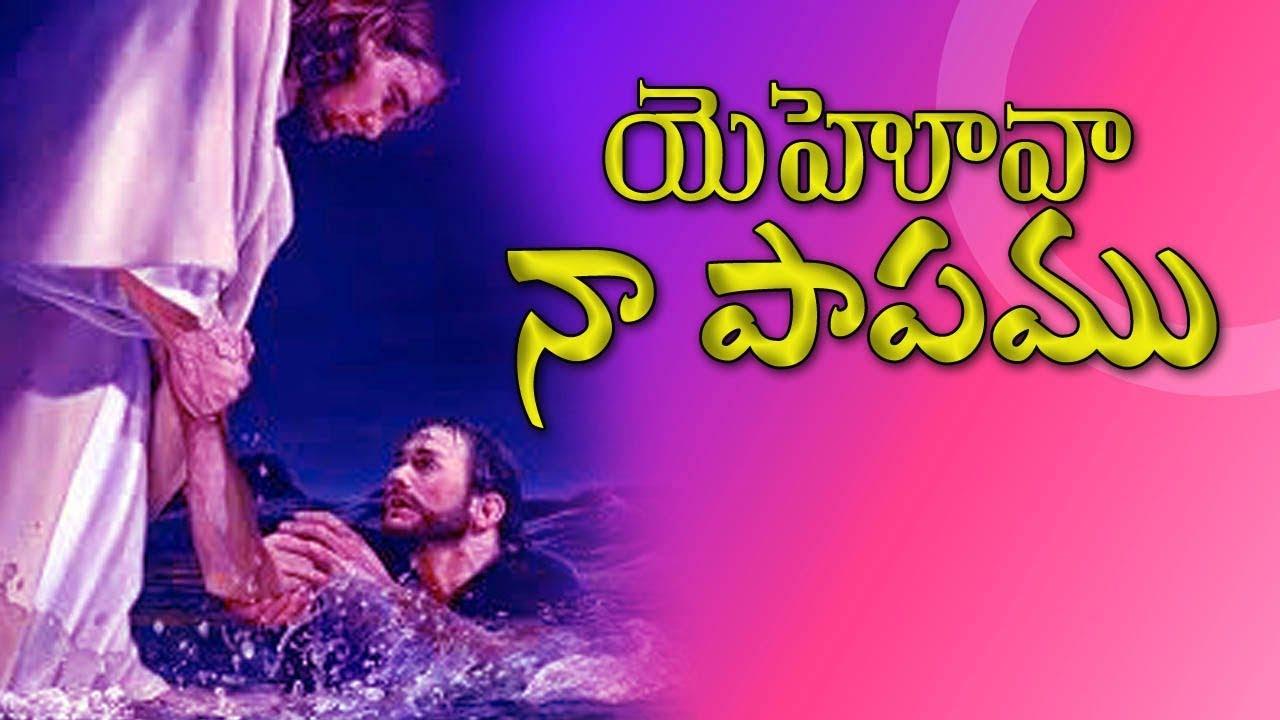 యెహోవా నా పాపము || Bro.Prakash || Letest Telugu Christian 2019 Songs