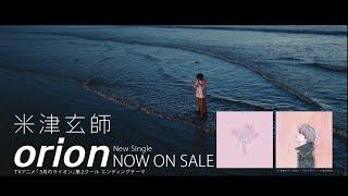 米津玄師 Single「orion」2017.2.15 SPOT(島田開ver)