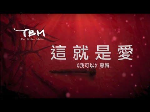 TBM 這就是愛 (Official Lyric Video)