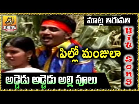 Matla Tirupathi Pata | Addedu Addedu Alli Pulu Video Song | Palle Patalu | Telangana Folk Songs |