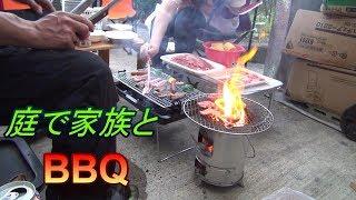 庭で家族とバーベキュー♪ 格安コンロ BBQ thumbnail