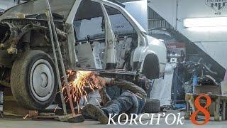 АДские работы по кузову Мерседес 190 живи KORCH'Ok 8