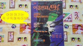 순정만화잡지 아홉번째 신화 3호 Korean cartoon 볼륨 다운하고 시청하세요!
