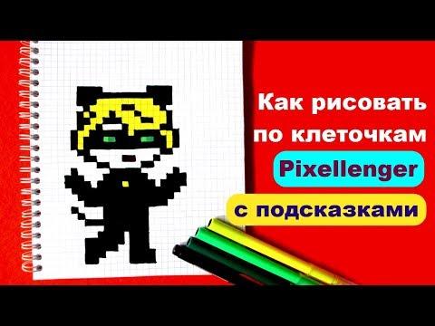 Супер Кот Как рисовать по клеточкам How To Draw Cat Noir Pixel Art