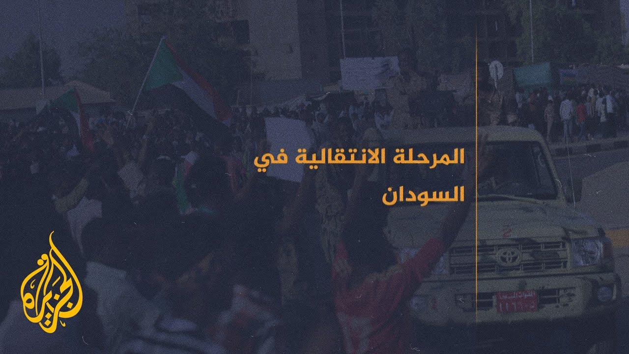 أبرز خطوات المرحلة الانتقالية في السودان بعد ثورة ديسمبر