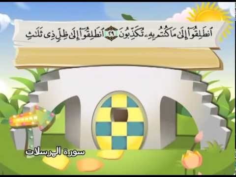 Teach children the Quran Surat Al-Mursalat  #077