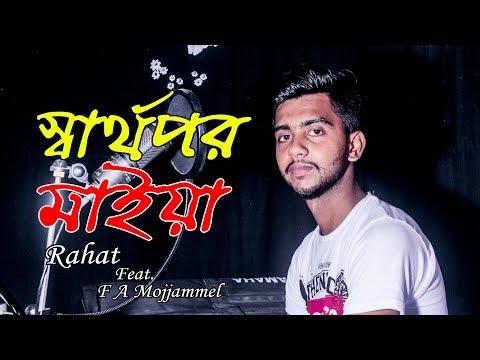 sharthopor-maiya-(-স্বার্থপর-মাইয়া-)-new-sad-song-2019-|-f.a-mojammel-|-rahat-ft-official-song-|-rms