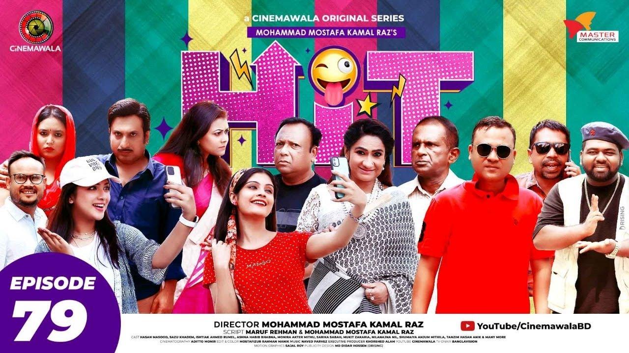 Download HIT (হিট) || Episode 79 || Sarika | Monira Mithu || Anik | Mukit || Rumel || Hasan || Bhabna || Sazu