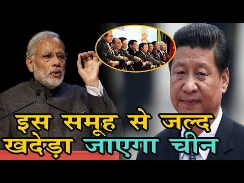 China आया Tension में, जल्द बुरी तरह खदेड़ा जाएगा इन देशों के समूह से