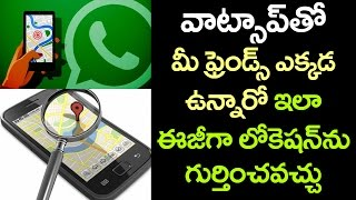 AMAZING! Whatsapp to Come Up With LIVE TRACKING | Whatsapp New Feature | VTube Telugu