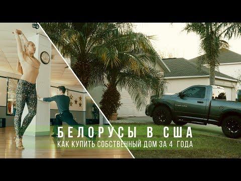 Белорусы в США (Орландо): купить дом в кредит под ТРИ процента на 30 лет