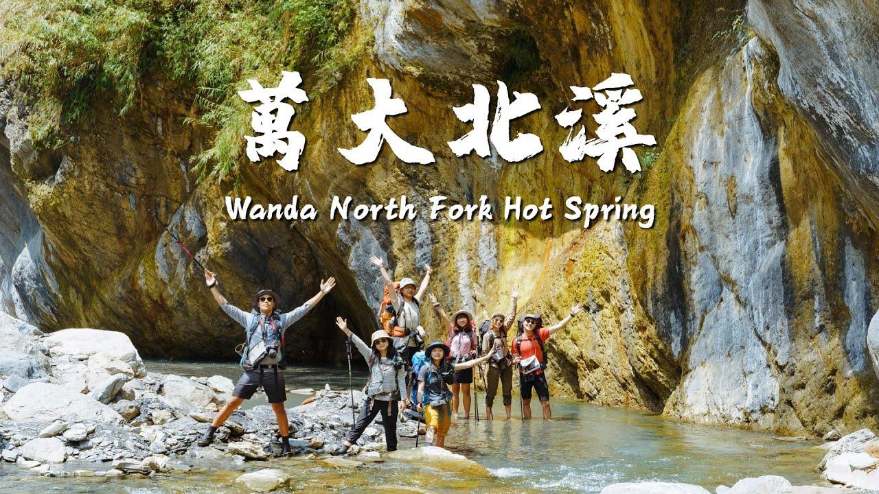 【南投|萬大北溪】免爬坡天然野溪溫泉! 享受金黃峽谷岩壁  @柯式野生活  @Explorer.tw探索者