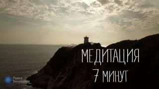 Медитация 7 минут