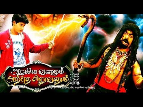 Tamil Movie   AZHAGIYA VANAMUM ARPUTHA SIRUVANUM   2014 Release Movie   New Generation Movie
