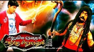 Tamil movie | AZHAGIYA VANAMUM ARPUTHA SIRUVANUM | 2014 Release movie | New generation movie