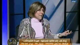 د. فريده الشوباشي تهاجم الرجال لهجرهن العلاقات الحميميه مع زوجاتهم