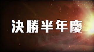 《決勝時刻 Mobile》4/2 嗨翻半年慶丨全新內容火熱登場!
