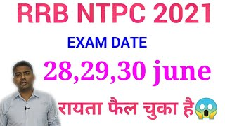 rrb ntpc 7th phase 28,29,30 june/rrb ntpc exam date 2021/railway ntpc exam date cbt2/rrc group d exa