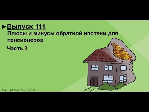 Как сохранить дом, если вам за 55. MoneyInside. [Артем Бычков]