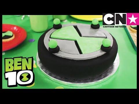 Бен 10 на русском | Потрясающий торт «Омнитрикс» Бен 10 | Cartoon Network