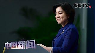 """[中国新闻] 中国外交部:哈佛大学所谓""""论文""""漏洞百出 粗制滥造   CCTV中文国际"""